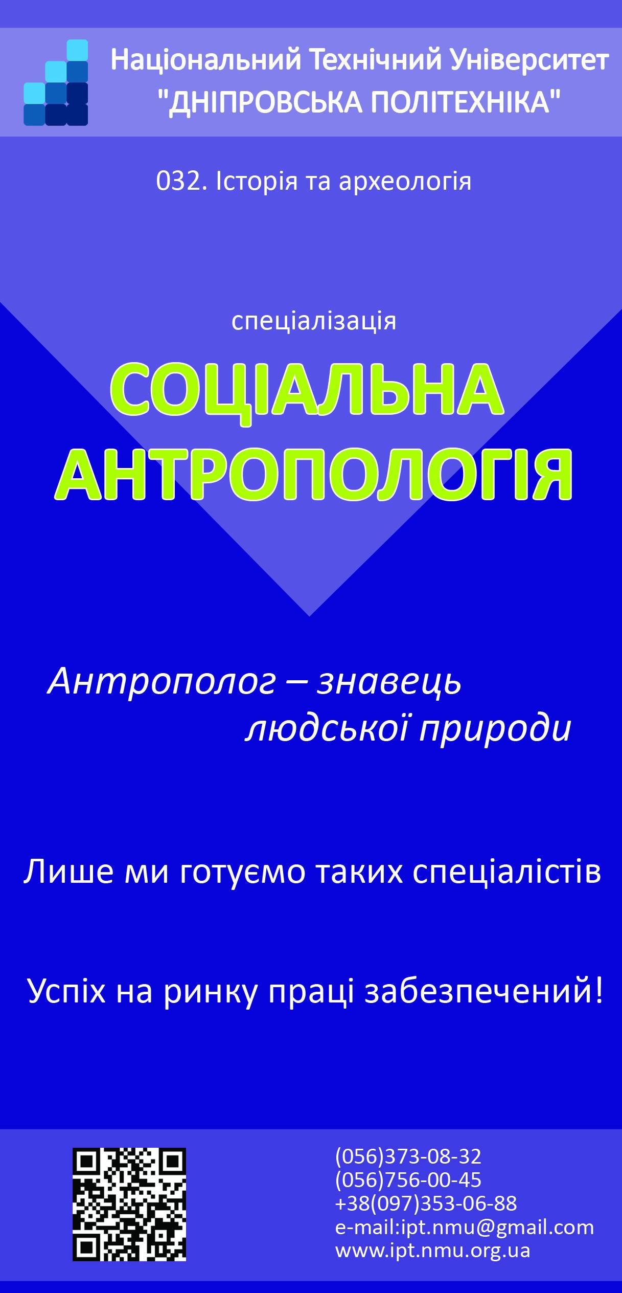 Соціальна антропологія